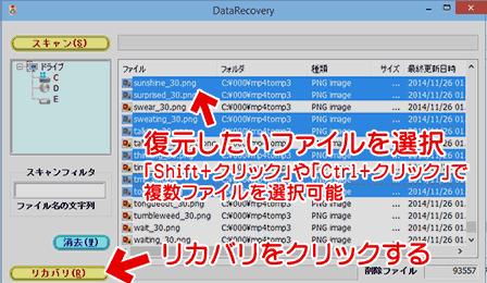 ファイルの復元方法