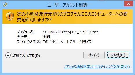 DVD Decrypter のインストール方法1:コンピューターに変更の許可を与えるダイアログ
