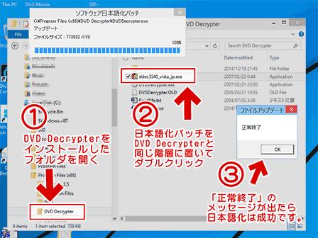 DVD Decrypterの日本語化