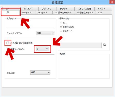 DVD Decrypterの設定1