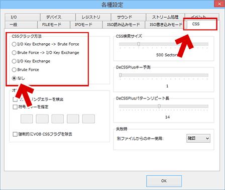 DVD Decrypterの設定2: CSSの設定