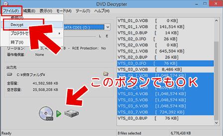 DVD Decrypterの使い方: コピーを開始するときの手順図