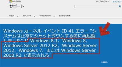 MicrosoftサポートKB2028504