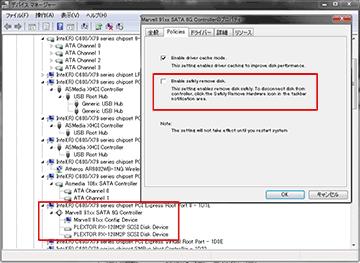 デバイスマネージャー上からもHot plug解除の方法