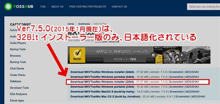 mkvtoolnix(mmg.exe)の日本語化