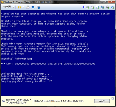 XPのセキュリティ関連の更新パッチ