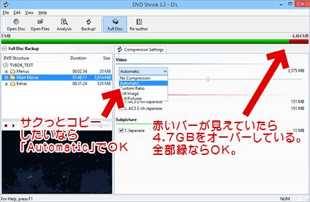 フリーソフトでも簡単・キレイにコピー出来ますが、容量に気をつけます
