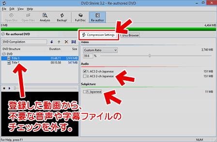 DVD Shrinkの不要ファイル削除、操作中画面