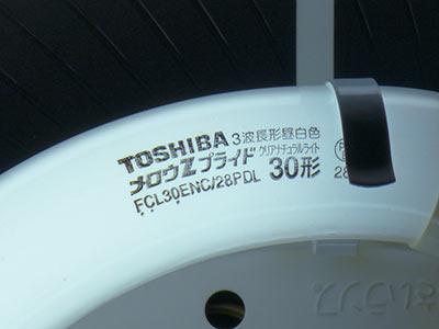 TOSHIBA 3波長緑白色 メロウZ プライド クリアナチュラルライト