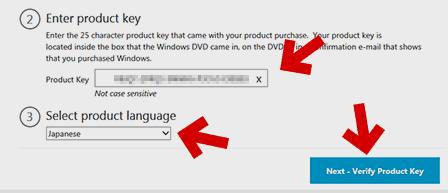 プロダクトキーを入力し、Windowsの言語を指定