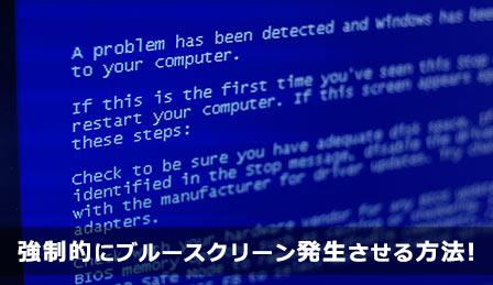 ブルースクリーンエラーを意図的に・強制的に出す方法