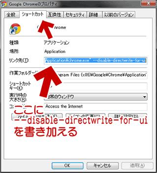 DirectWrite無効化し、元の表示に戻す方法