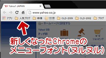 Google Chrome 41のUIフォント