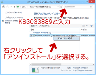 KB3033889削除方法その2