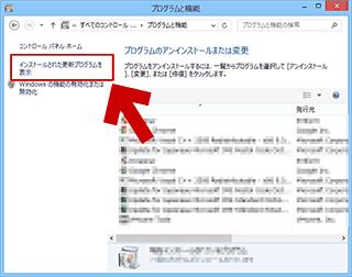 KB3033889削除方法