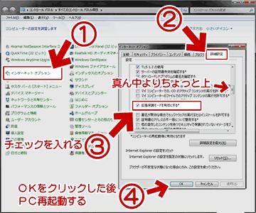 コントロールパネルから、IEのオプション画面を開く