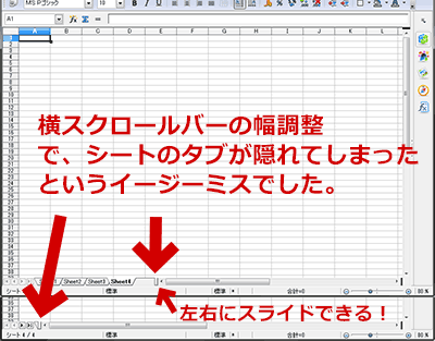 OpenOffice Calcのタブ表示の設定