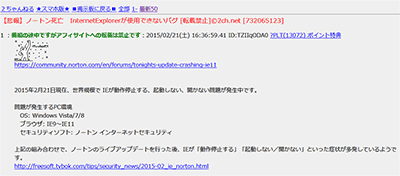 このサイトのリンクが>>1に貼られたスレッド