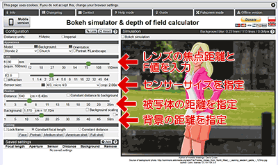 Bokeh simulator & depth of field calculator使い方図