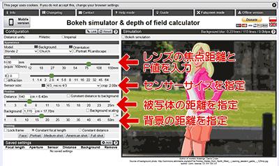 Bokeh simulator & depth of field calculator使い方図