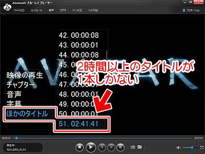 日本語音声・日本語字幕が選択できないブルーレイ