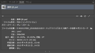 リンクされたファイルの位置を確認
