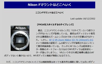 Haniwa:NikonニコンFマウントはどこへいく