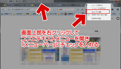 Firefoxのアドオンを削除または無効化する方法