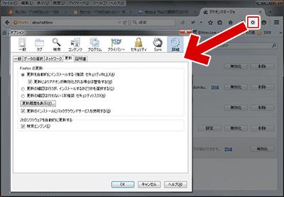 Firefoxのオプション画面