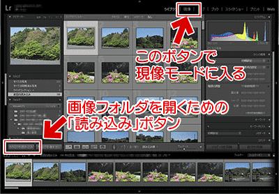 「登録した画像を(RAW現像するために)選択」するサムネイル画面。