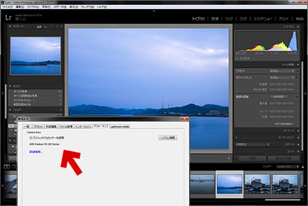 Lightroom GPGPU対応