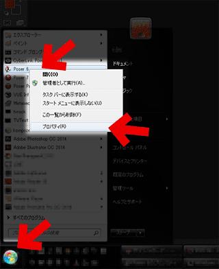 Poserアイコンを右クリックし、プロパティを選択