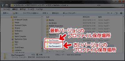 プロファイルの保存場所画像