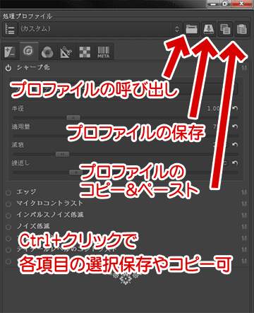 プロファイルの保存、適用