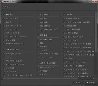 プロファイルの選択保存