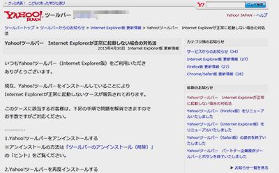 Yahoo公式ページのアナウンス