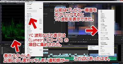 Premiere Pro CC 2015のYC波形表示方法