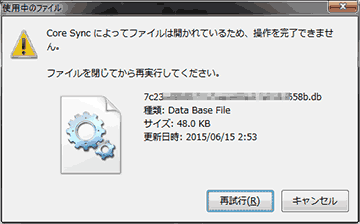 ファイルの削除が出来ない場合