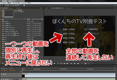 Adobe Encoreで複数のムービーを連続再生させる