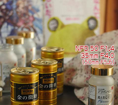 NFD 50 F1.4 (50mm) F5.6 ・・・約92%縮小