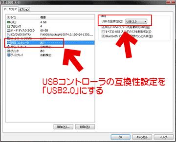 USB接続を2.0互換に変更
