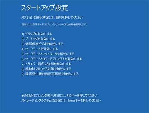 「スタートアップ設定」画面