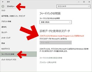 一部データはMicrosoftに強制送信される