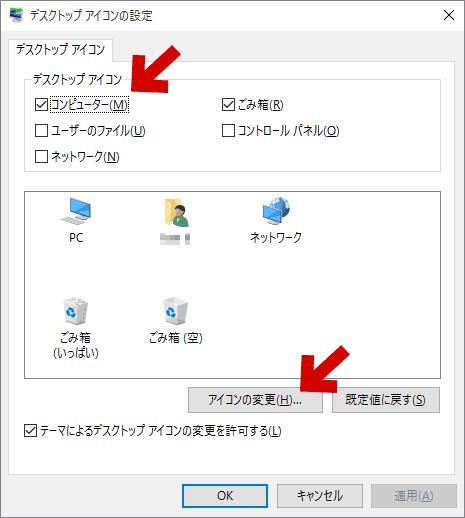 デスクトップアイコンの設定画面が開いた所