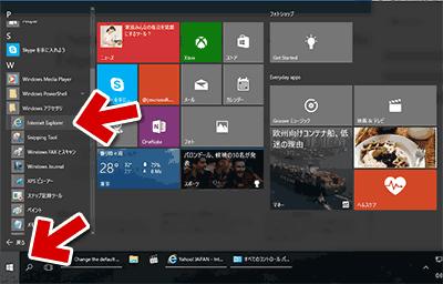 Windows 10のスタートメニュー内に、IEは存在している