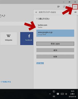Edgeのデフォルトの検索エンジンを変更