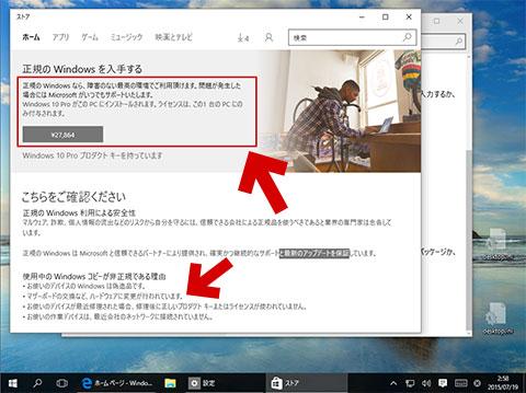 Microsoftストアの「Windows10 販売ページ」(2015年7月19日)