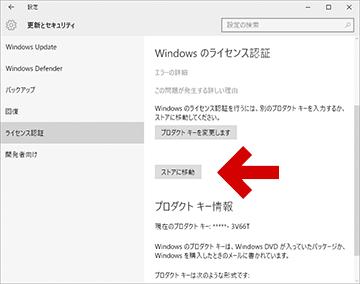 IP版の「Windows ライセンス認証」画面にアクセス