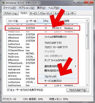 一番CPU利用率の高い「svchost.exe」を選ぶ