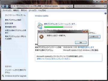 VMwareの終了が出来ない